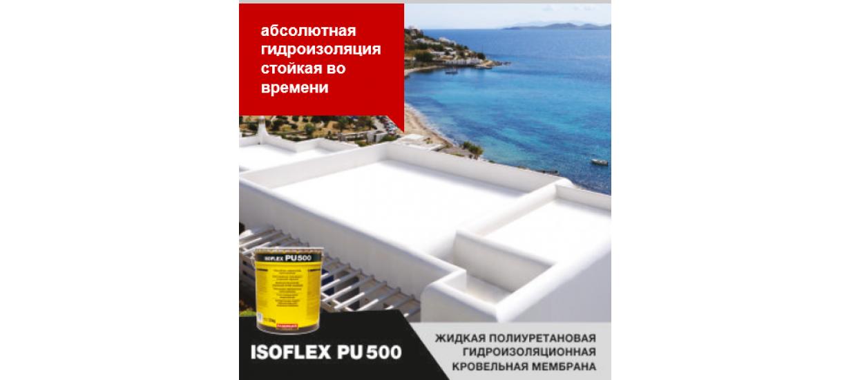 Кровельная мембрана Изофлекс ПУ500
