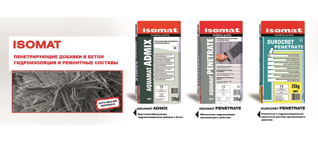 Пенетрирующие добавки ISOMAT