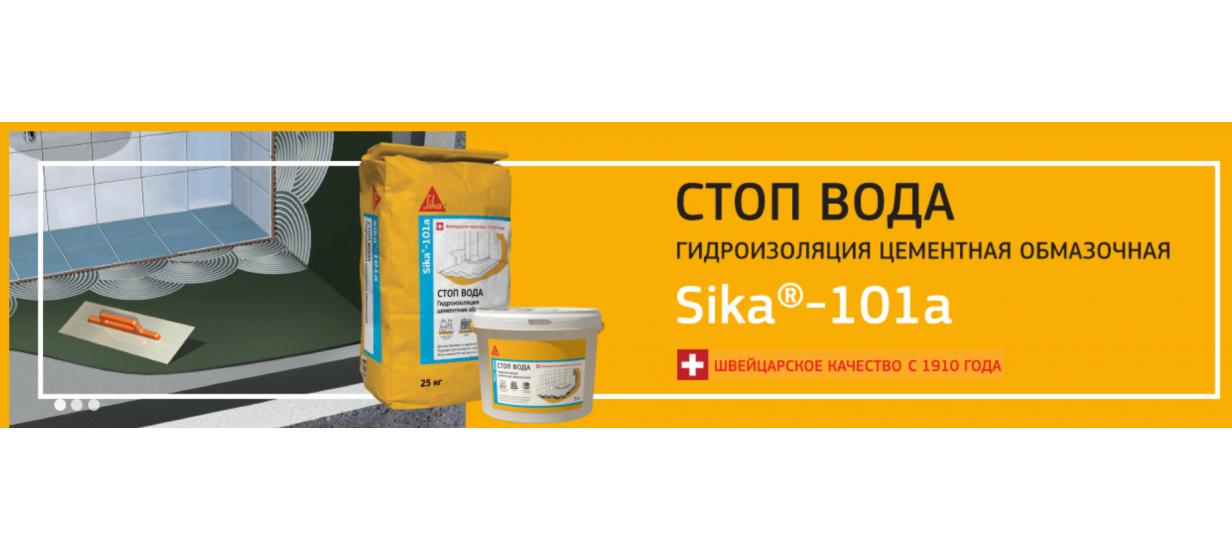 Sika-101